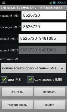 считывание IMEI