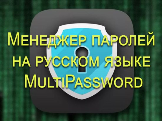 система хранения паролей