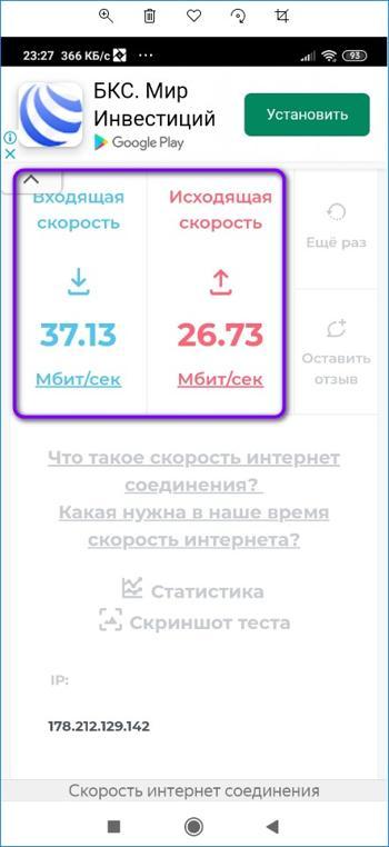 2ip ru speed 2