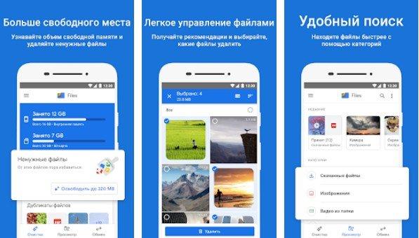 Google Play Files
