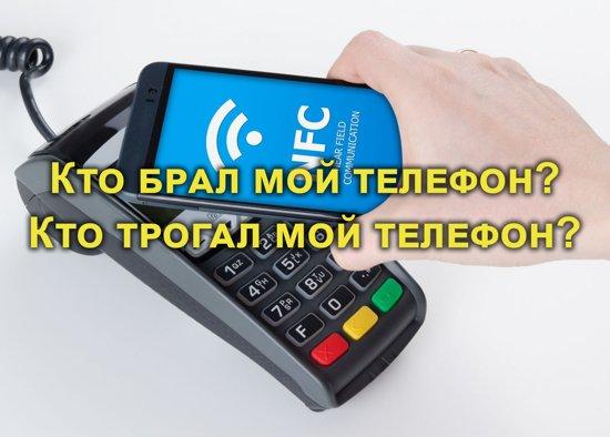 кто брал мой телефон 2