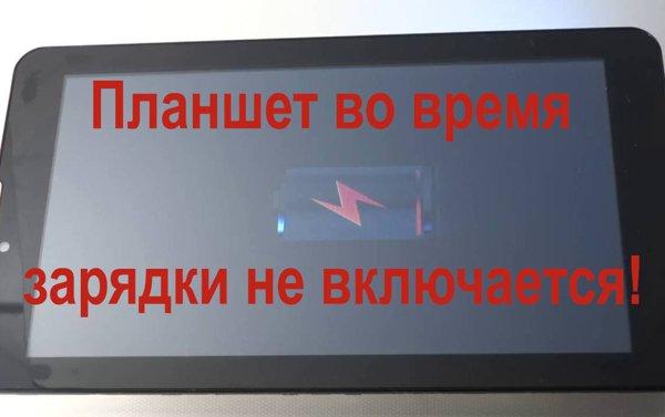 планшет на зарядке не включается
