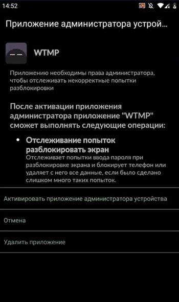 приложение администратора устройства