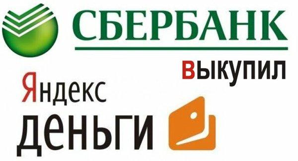 Сбербанк выкупил Яндекс Деньги