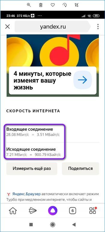 Яндекс измеритель
