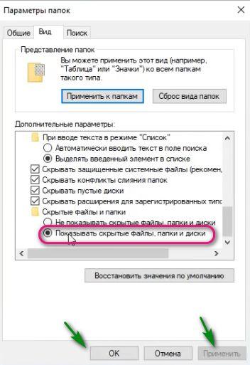 19 показывать скрытые файлы