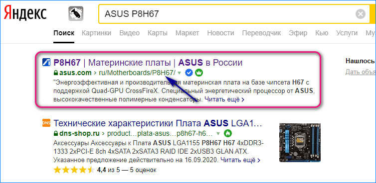 ASUS P8H67