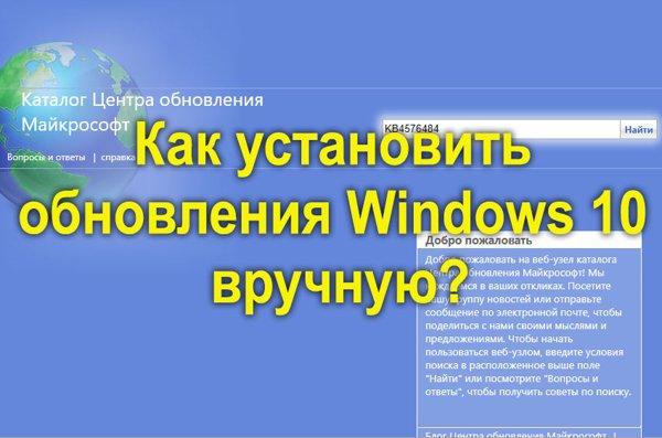 Как установить обновления windows 10 вручную