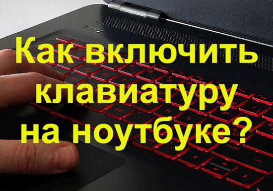 как включить клавиатуру на ноутбуке
