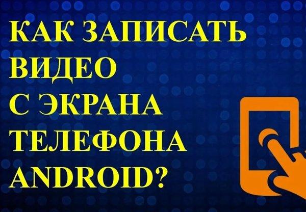 Как запись видео с экрана телефона Android