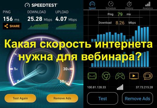 Какая скорость интернета нужна для вебинара