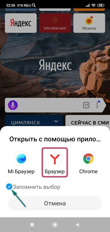 открыть с помощью приложения 2