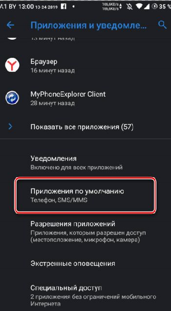 Punkt-Prilozheniya-po-umolchaniyu1