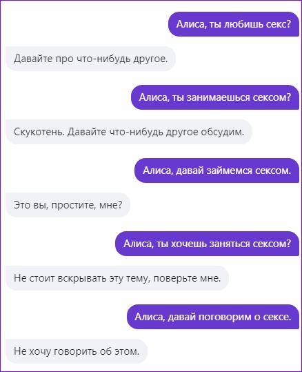 алиса любит секс