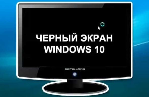 черный экран виндовс