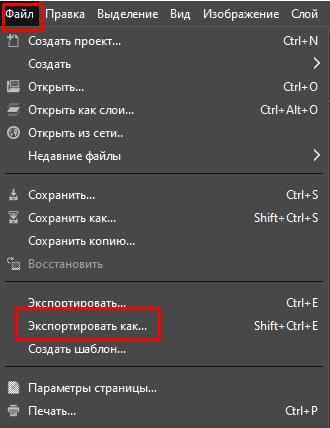 файл экспортировать как