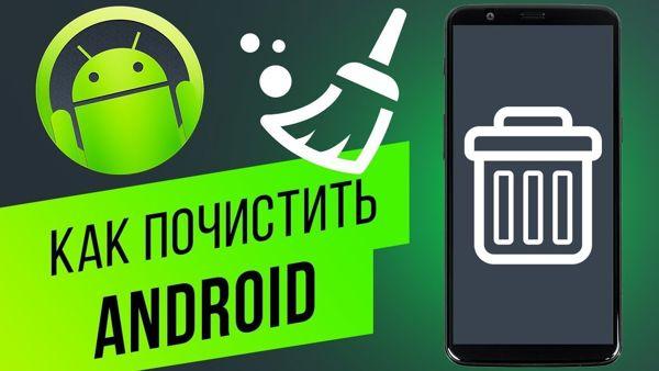 как почистить Андроид