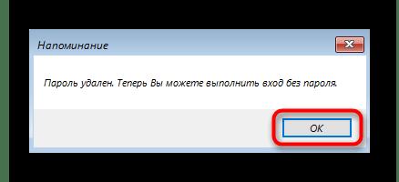 пароль удалён