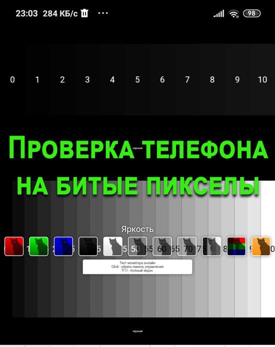 проверка телефона на битые пикселы