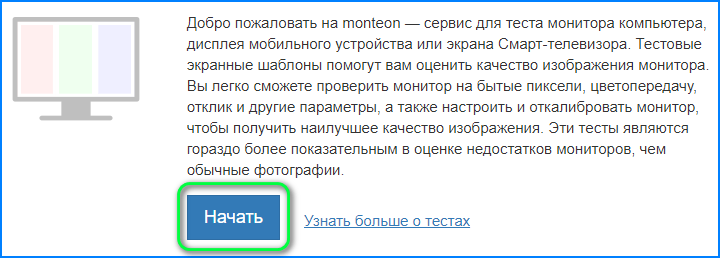сайт монтеон