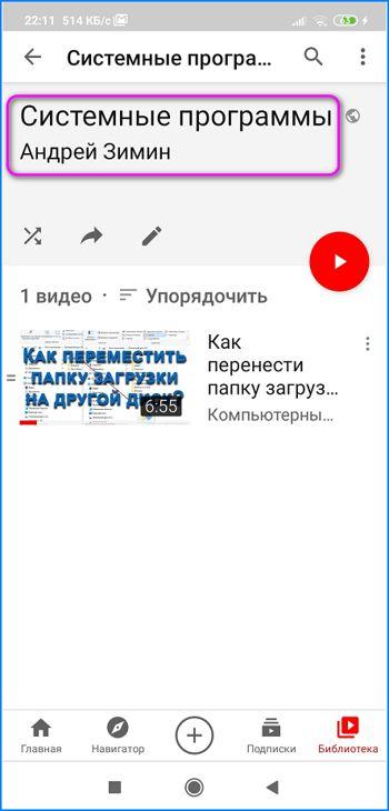 системные программы Андрей