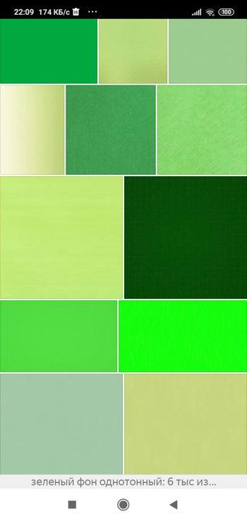 Зелёные тона