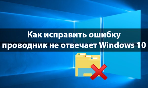 Kak-ispravit-provodnik-ne-otvechaet-Windows-10