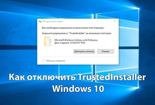 kak-otklyuchit-Zaprosite-razreshenie-ot-TrustedInstaller-Windows-10