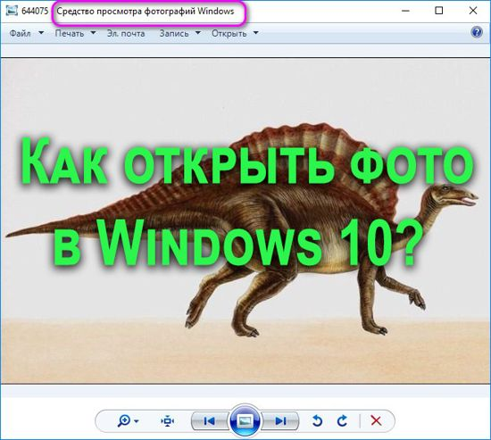 Как открыть фото в Windows 10