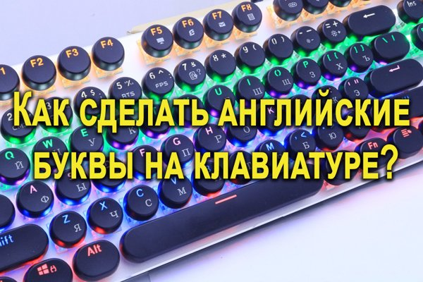 как сделать английские буквы на клавиатуре