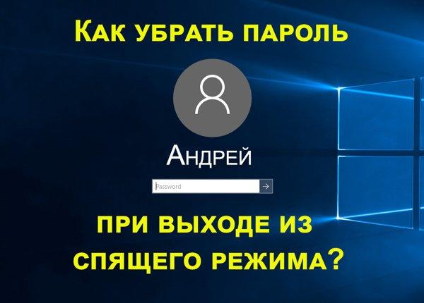 Как убрать пароль при выходе из спящего режима