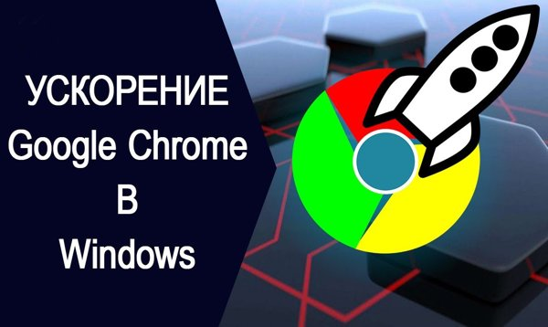 Как ускорить браузер хром