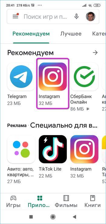 Маркет инстаграм