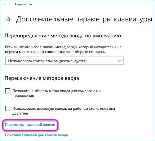 параметры языковой панели