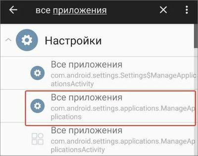 все приложения 2