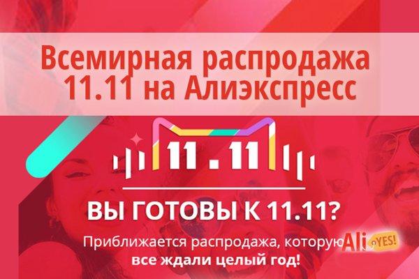 Акция 11.11 на Алиэкспресс