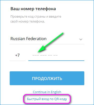 2 предложения входа