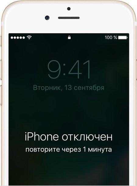 iphone-otkluchen-podkluchites-r-itunes-8