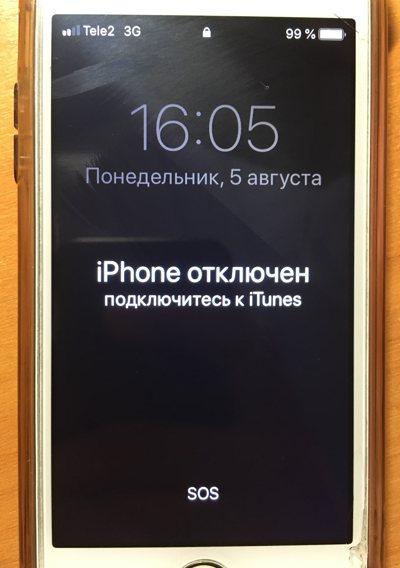 iPhone отключен подключитесь к iTunes