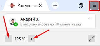 изменяем размер браузера