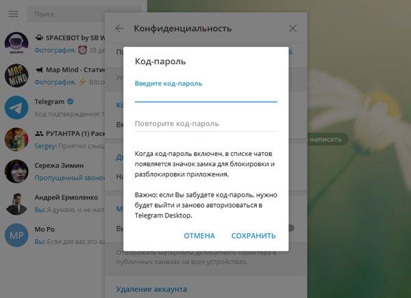 как установить пароль на телеграм