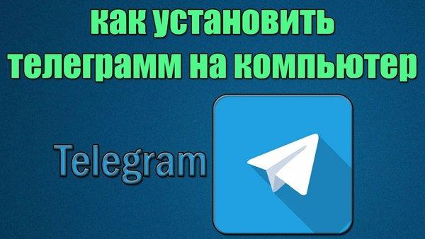 Как зарегистрироваться на телеграмме на ПК