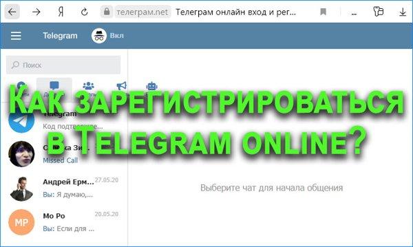 как зарегистрироваться в телеграм онлайн