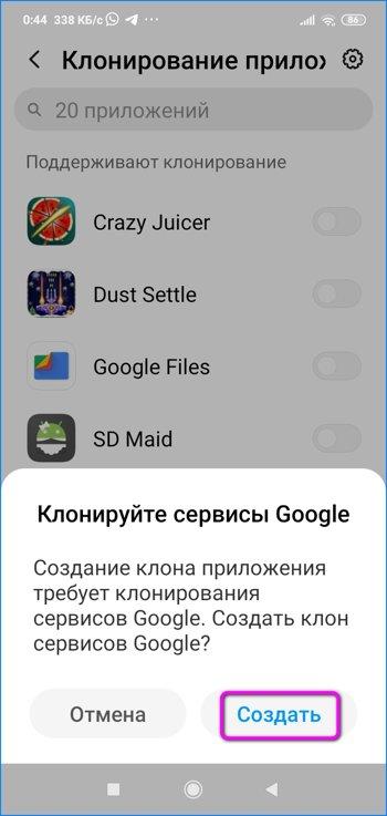 Клонируйте сервисы Гугл