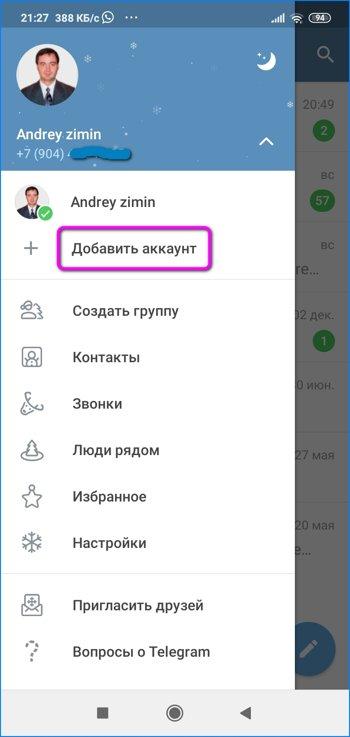 Настройки добавить аккаунт