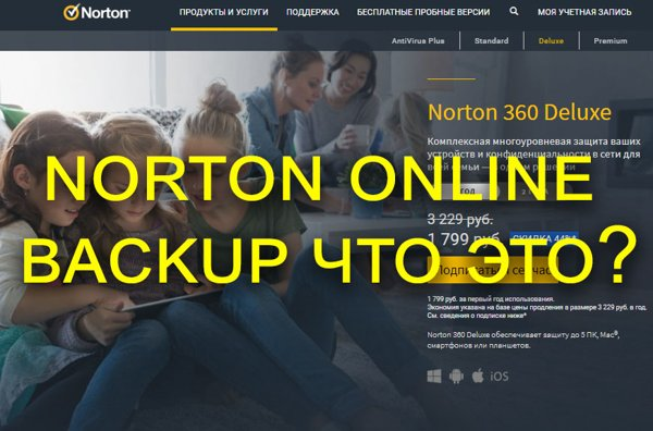 norton online backup что это