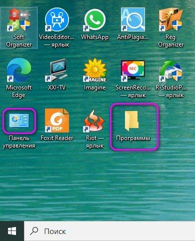 панель управления программы