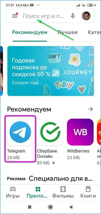 Плей Маркет Телеграм