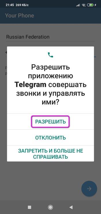 Разрешить телеграм