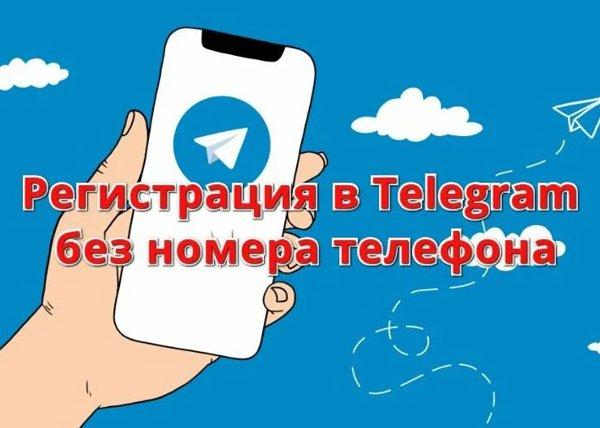 регистрируемся в телеграм без номера